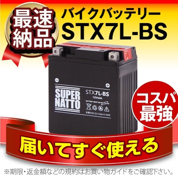 バイク用バッテリー STX7L-BS YTX7L-BS コスパ最強 GTX7L-BS FTX7L-BS KTX7L-BS 12V7L-Bに互換 100%交換保証 スーパーナット