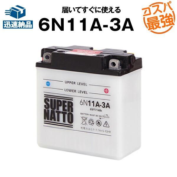 バイク用バッテリー 6N11A-3A コスパ最強 総販売数100万個突破 100%交換保証 期間限定 超得割引 最速納品 スーパーナット バイクバッテリー