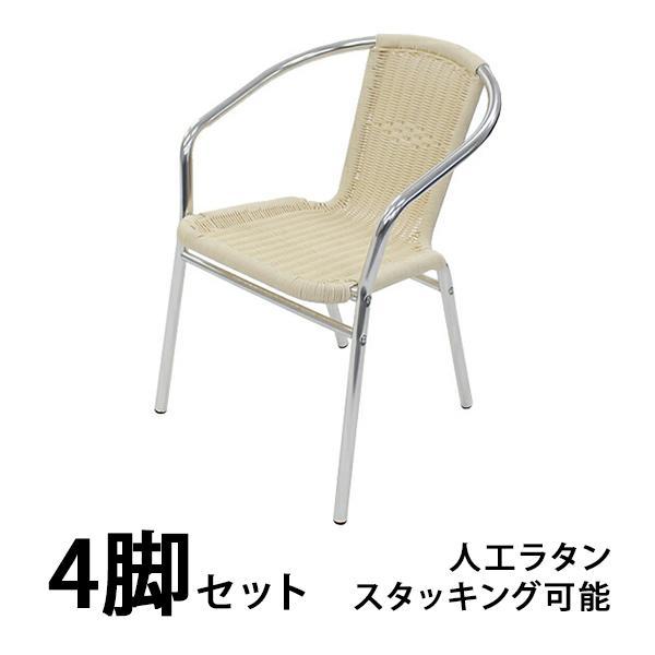 アルミチェア 4脚セット 人工ラタン ロビーチェア ガーデンチェア スタッキングチェア アルミチェア スタッキング アウトドア 白 ホワイト L24WH