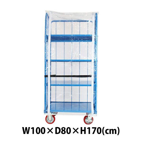 カゴ台車 カゴ車 オプション 防塵カバー W100×D80×H170(cm) 台車用
