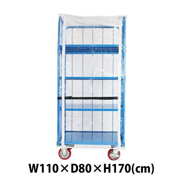 カゴ台車 カゴ車 オプション 防塵カバー W110×D80×H170(cm) 台車用
