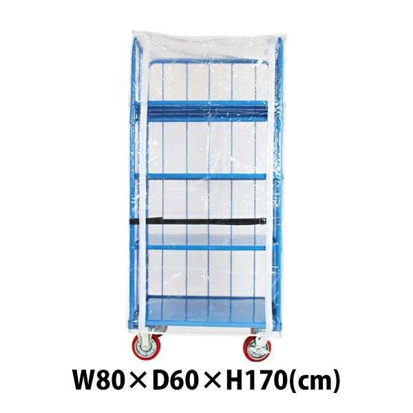 カゴ台車 オプション 防塵カバー W80×D60×H170(cm) 台車用