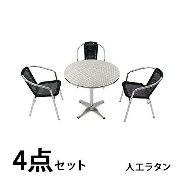 ガーデン4点セット ガーデンテーブルセット アルミチェア ロビーチェア ガーデンチェア スタッキングチェア アウトドア ラタン (人工) ブラック L24BK L61 W80