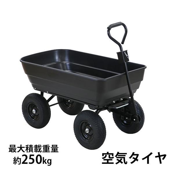 ダンプカート 空気タイヤ 最大積載重量約250kg 積載容量約300L キャリーカート キャリートラック マルチカート ガーデンカート キャンプカート