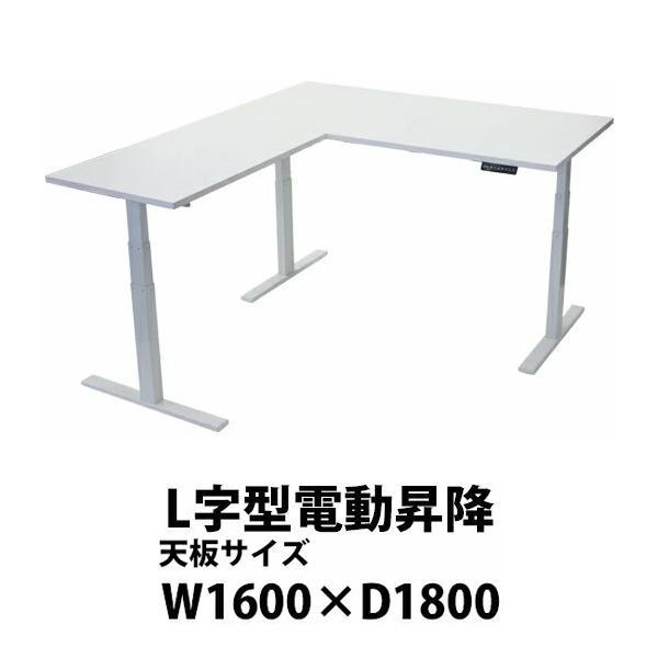 昇降デスク L字型 電動 昇降 デスク PSE適合 W1600×D1800×H640〜1290mm 均等荷重約130kg(脚部) スタンディング 上下昇降デスク 電動昇降 上下昇降 高さ調整