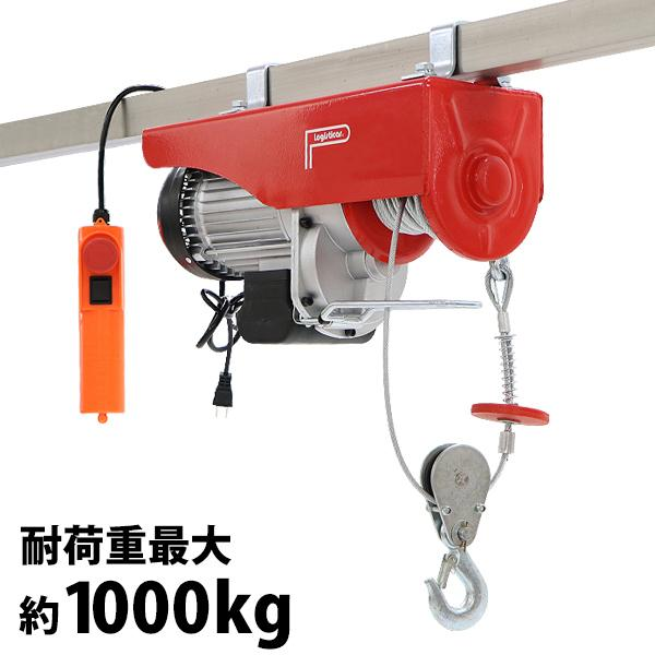 電動ウインチ 電動ホイスト 万能ウインチ 耐荷重最大約1000kg 約1t 約1.0t 最大揚程12m 100V電源 フック付き 安全装置付き 滑車フック ワイヤー約12m ワイヤー