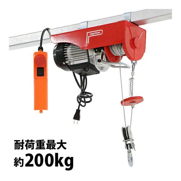 電動ウインチ 電動ホイスト 万能ウインチ 耐荷重最大約200kg 約0.2t 最大揚程12m 100V電源 フック付き 安全装置付き 滑車フック ワイヤー約12m ワイヤー