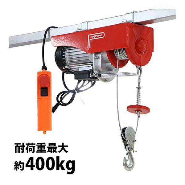 電動ウインチ 電動ホイスト 万能ウインチ 耐荷重最大約400kg 約0.4t 最大揚程12m 100V電源 フック付き 安全装置付き 滑車フック ワイヤー約12m ワイヤー