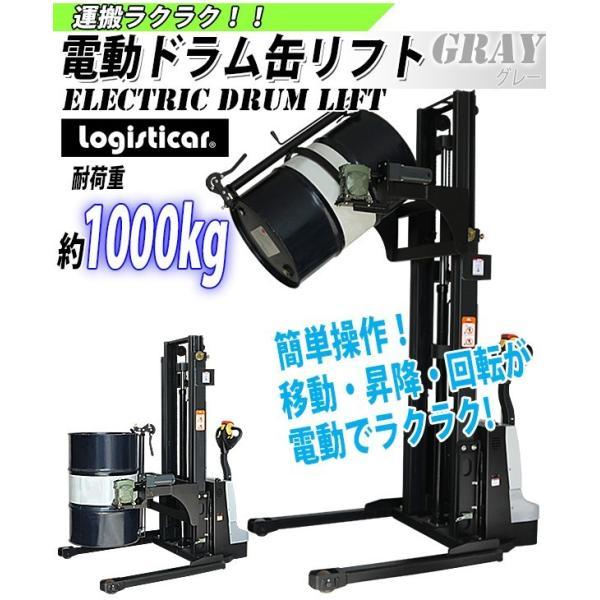 電動ドラム缶リフト 自走式 電動昇降 電動走行 電動反転 耐荷重約1000kg 最高位約2430mm ドラム缶運搬車 ハンドドラムリフト 移動式リフター 灰