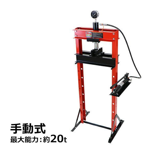 油圧プレス 最大能力約20t 約20000kg 8段階高さ調節 メーター付き ショッププレス 門型油圧プレス 門型プレス機 圧入 門型 プレス機 手動 シリンダ