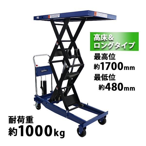 油圧式昇降台車 リフトカート テーブルカート ハンドリフター 高床 ロングタイプ 青 最高位約1700mm 耐荷重約1000kg 昇降台 油圧リフト liftdaishasy100sb