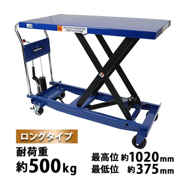 油圧式昇降台車 リフトカート テーブルカート ハンドリフター ロングタイプ 青 テーブルサイズW約600mm×D約1200mm 耐荷重約500kg liftdaishasy50lb