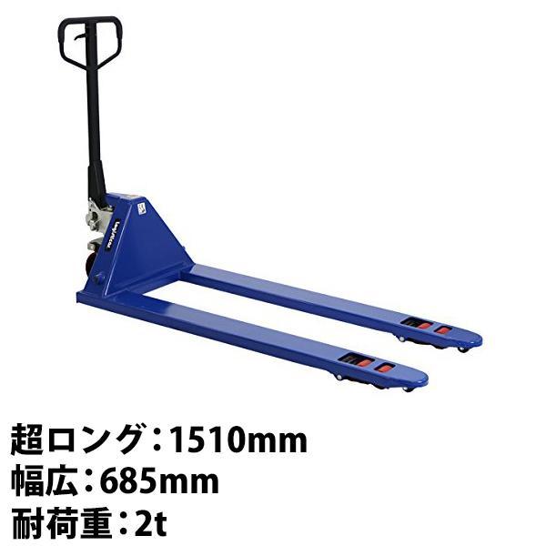 ハンドパレット 超ロング 幅広 幅685mm フォーク長さ1510mm 2000kg 青 ハンドリフト ハンドパレットトラック ハンドリフター 2t