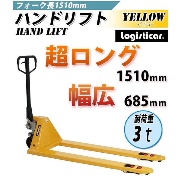 ハンドパレット 超ロング 幅広 幅685mm フォーク長さ1510mm 3000kg 黄 ハンドリフト ハンドパレットトラック ハンドリフター 3t