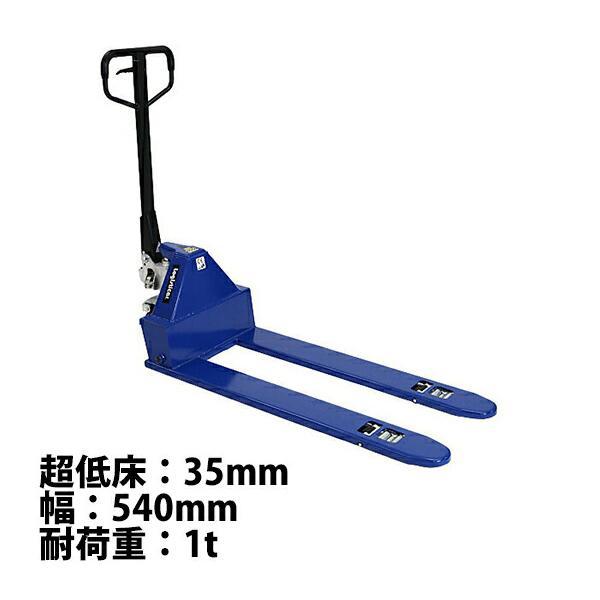 ハンドパレット 超低床 35mm 幅540mm フォーク長さ1150mm 1000kg 青 ハンドリフト ハンドパレットトラック ハンドリフター 1t 低床