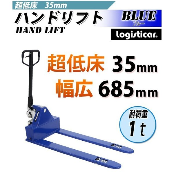 ハンドパレット 超低床 35mm 幅広 幅685mm フォーク長さ1220mm 1000kg 青 ハンドリフト ハンドパレットトラック ハンドリフター 1t