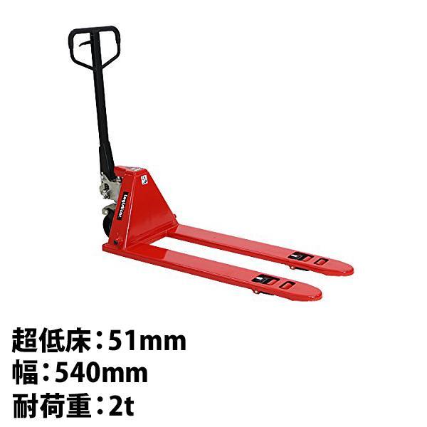 ハンドパレット 超低床 51mm 幅540mm フォーク長さ1150mm 2000kg 赤 ハンドリフト ハンドパレットトラック ハンドリフター 2t 低床