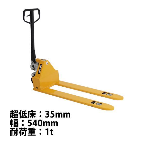 ハンドパレット 超低床 35mm 幅540mm フォーク長さ1150mm 1000kg 黄 ハンドリフト ハンドパレットトラック ハンドリフター 1t 低床