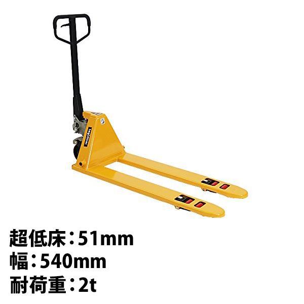 ハンドパレット 超低床 51mm 幅540mm フォーク長さ1150mm 2000kg 黄 ハンドリフト ハンドパレットトラック ハンドリフター 2t 低床