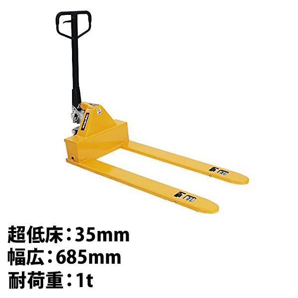 ハンドパレット 超低床 35mm 幅広 幅685mm フォーク長さ1220mm 1000kg 黄 ハンドリフト ハンドパレットトラック ハンドリフター 1t