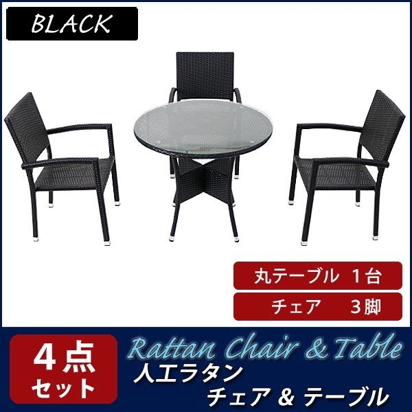 ガーデンチェア ガーデン チェア ラタンチェア ラタン テーブル ラタンテーブル 人工ラタン 3脚丸テーブル 4点セット 強化ガラス 黒