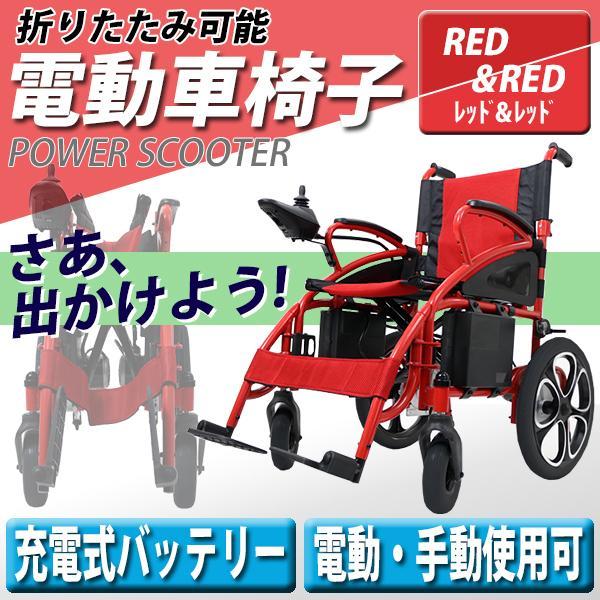電動車椅子 赤 折りたたみ 車椅子 PSE適合 TAISコード取得済 コンパクト ノーパンクタイヤ 電動 手動 充電 電動ユニット 電動アシスト 電動車いす レッド
