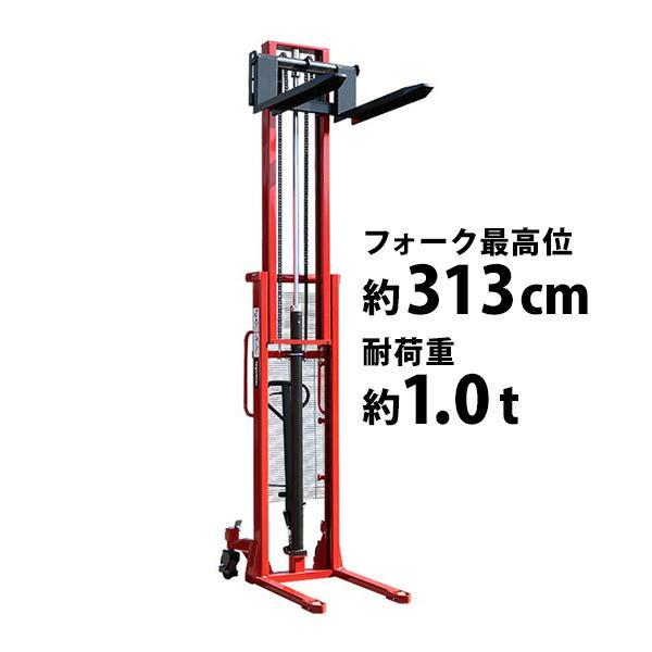 ハンドフォークリフト 3130mm 1000kg 赤 ハイアップ スタッカー ハイリフト レッド 313cm 1t stacker1030red