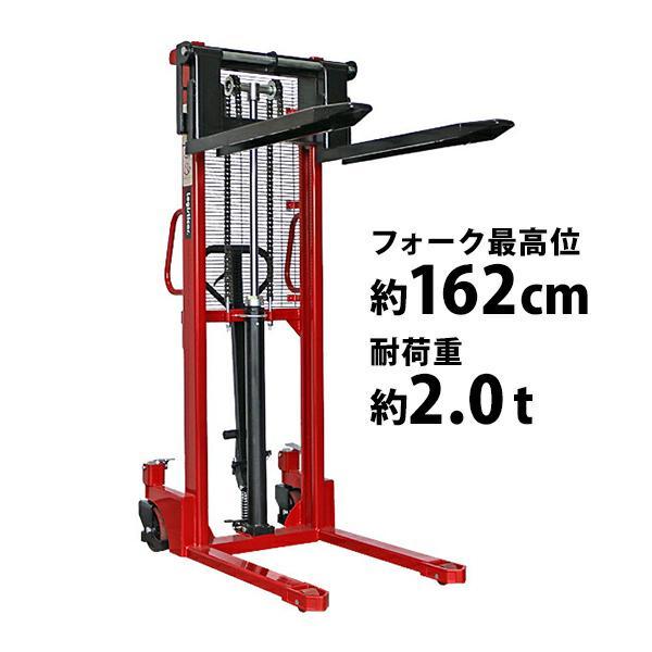 ハンドフォークリフト 昇降 最高位1620mm 2000kg フォーク長さ990mm 赤 ハイアップ スタッカー レッド stacker2016red