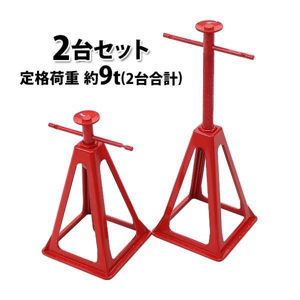 ジャッキスタンド アルミ 軽量 定格荷重約9t 約9000kg(2台合計) 2台セット 赤 高さ約270mm〜415mm 無段階調節 2基 ダイカスト ダイキャスト 頑丈 ウマ