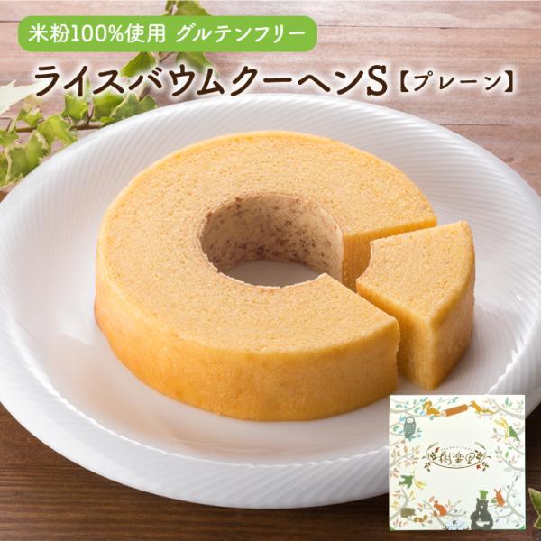 米粉100% バウムクーヘン ライスバウム プレーン S グルテンフリー バームクーヘン スイーツ お歳暮 ギフト 内祝い お返し お取り寄せ 小麦アレルギー|baum-kirari