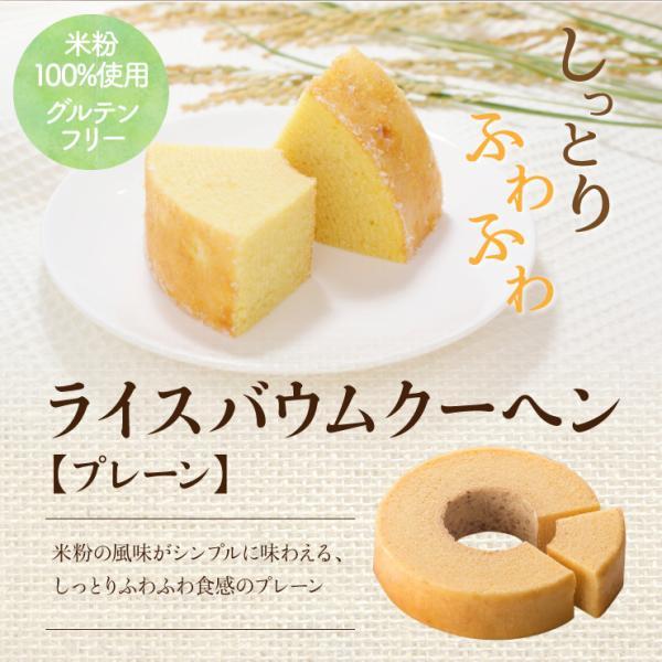 米粉100% バウムクーヘン ライスバウム プレーン S グルテンフリー バームクーヘン スイーツ お歳暮 ギフト 内祝い お返し お取り寄せ 小麦アレルギー|baum-kirari|02