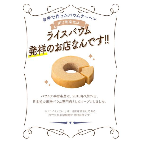 米粉100% バウムクーヘン ライスバウム プレーン S グルテンフリー バームクーヘン スイーツ お歳暮 ギフト 内祝い お返し お取り寄せ 小麦アレルギー|baum-kirari|03