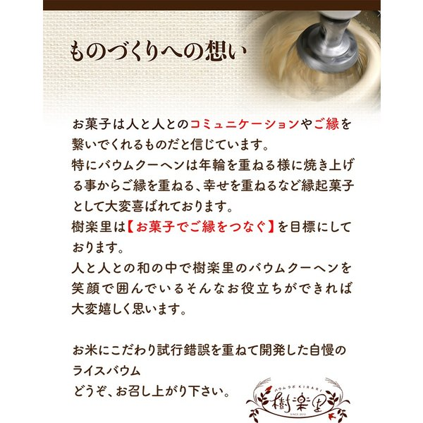 米粉100% バウムクーヘン ごえんバウム 8個入 おすすめセット1 グルテンフリー バームクーヘン スイーツ お中元 ギフト 詰め合わせ 内祝い お返し お取り寄せ|baum-kirari|11