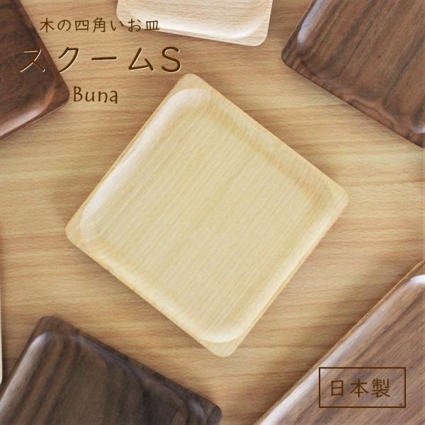スクーム S ブナ スクエアプレート 角皿 木のお皿 食器 日本製 木製 天然木 ナチュラル おしゃれ カフェ シンプル お祝い ギフト プレゼント クリスマス