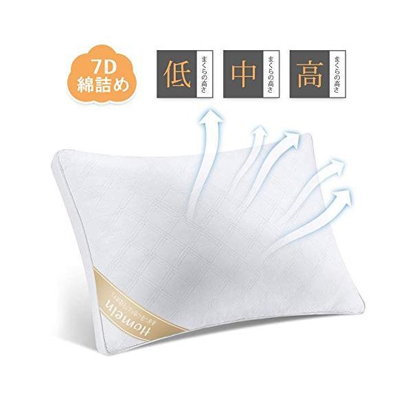 枕 安眠 人気 高反発枕 安眠枕 43 63 高級ホテル仕様 洗える まくら 柔らかい 高さ調節可能 メディカル枕 睡眠 良
