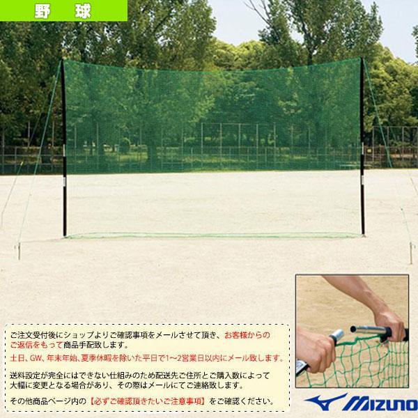 ミズノ 野球設備・備品  [送料お見積り]バックネット/300×700cm(1GJNA50100)