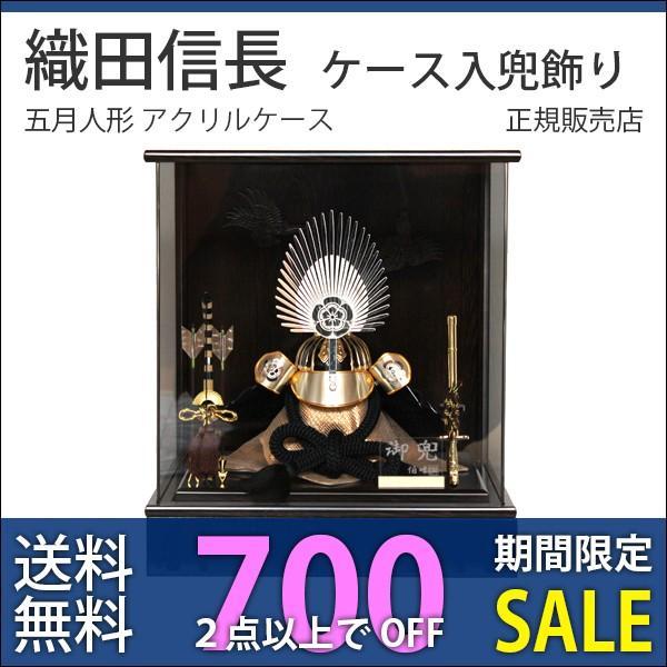 五月人形 ケース入り兜飾り 織田信長 皐月人形 アクリルケース 赤瀬 16A-37|bb-yamadaya