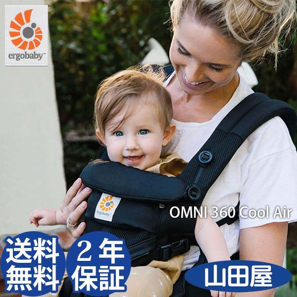 抱っこ紐新生児コンパクト抱っこひもエルゴオムニ360OMNIクールエアーCoolAir日本正規品2年保証