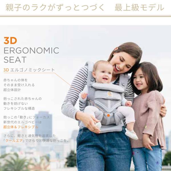 エルゴ 抱っこひも 新生児 オムニ 360 抱っこ紐 夏 OMNI クールエアー Cool Air 最上級 日本正規品 2年保証 送料無料|bb-yamadaya|02