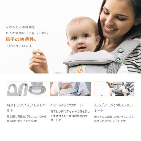 エルゴ 抱っこひも 新生児 オムニ 360 抱っこ紐 夏 OMNI クールエアー Cool Air 最上級 日本正規品 2年保証 送料無料|bb-yamadaya|07