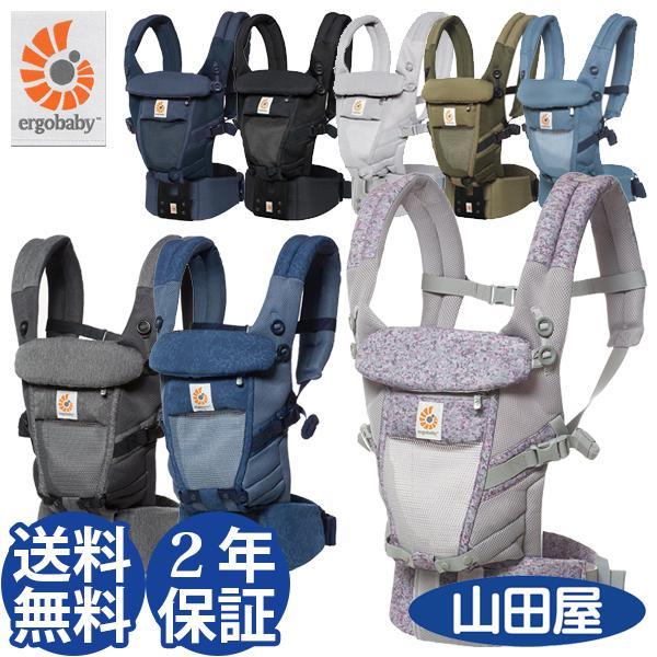 エルゴ 抱っこ紐 新生児 夏用 抱っこひも アダプト クールエアー 新色追加 adapt 日本正規品 2年保証 送料無料|bb-yamadaya