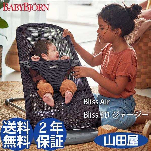 バウンサー バランス ベビービョルン Bliss Air ブリス ソフト メッシュ リクライニング BABYBJORN 新色追加 送料無料 bb-yamadaya