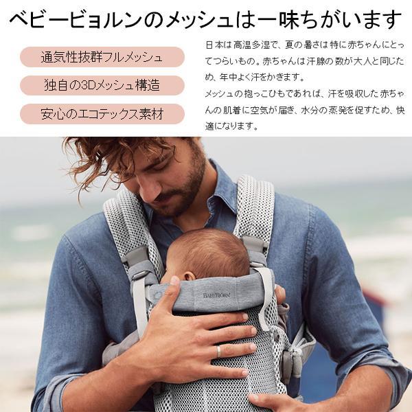 抱っこ紐 抱っこひも 新生児 夏 コンパクト ベビービョルン ONE KAI AIR メッシュ ワンカイ エアー 送料無料|bb-yamadaya|17