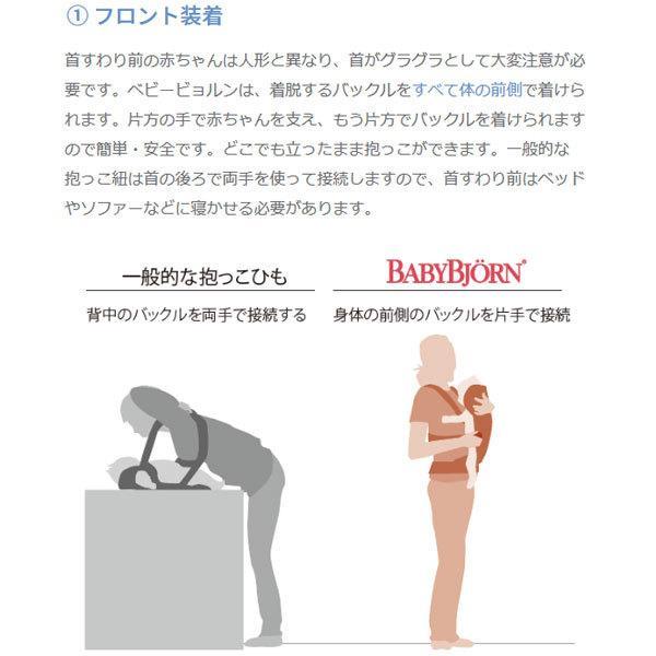 抱っこ紐 抱っこひも 新生児 夏 コンパクト ベビービョルン ONE KAI AIR メッシュ ワンカイ エアー 送料無料|bb-yamadaya|10