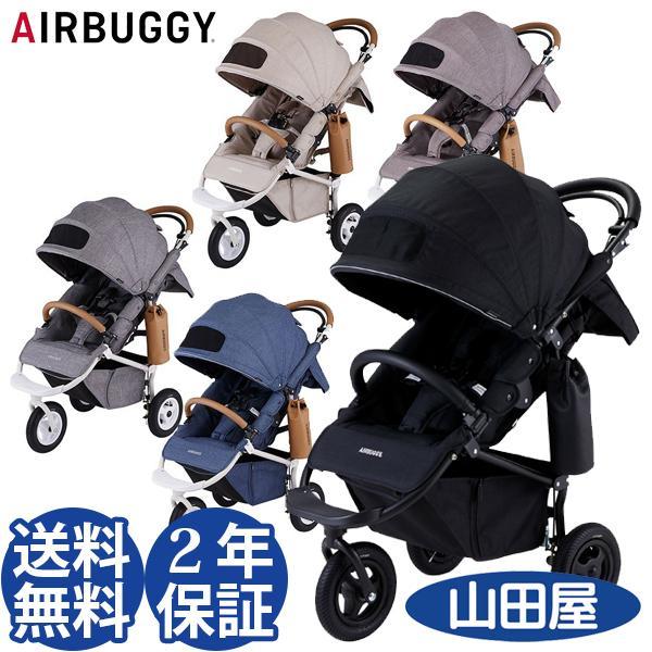 ベビーカー バギー 新生児 A型 エアバギー ココブレーキ EX フロムバース COCO BRAKE FROM BIRTH 送料無料|bb-yamadaya