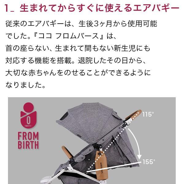 ベビーカー バギー 新生児 A型 エアバギー ココブレーキ EX フロムバース COCO BRAKE FROM BIRTH 送料無料|bb-yamadaya|12