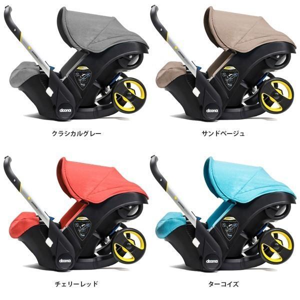 ベビーカー バギー 新生児 A型 ドゥーナ チャイルドシート 一台二役 スナップバック ISOFIXベース コンプリートセット 送料無料|bb-yamadaya|02