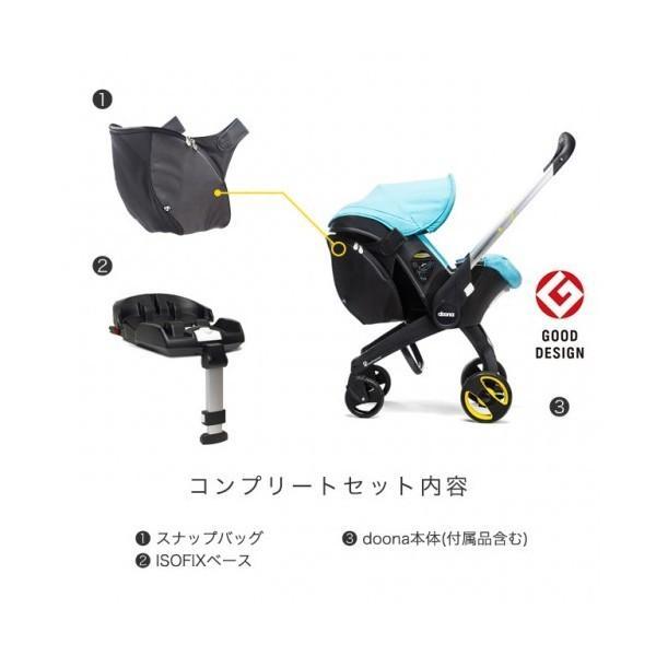 ベビーカー バギー 新生児 A型 ドゥーナ チャイルドシート 一台二役 スナップバック ISOFIXベース コンプリートセット 送料無料|bb-yamadaya|03