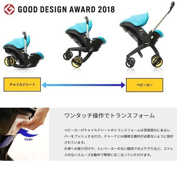 ベビーカー バギー 新生児 A型 ドゥーナ チャイルドシート 一台二役 スナップバック ISOFIXベース コンプリートセット 送料無料|bb-yamadaya|04