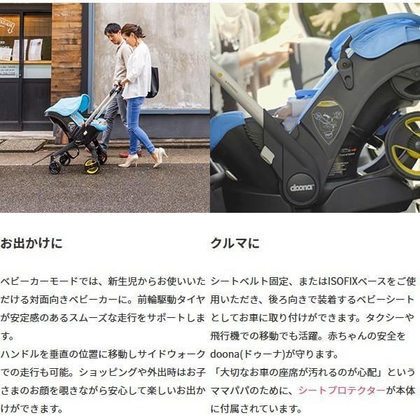 ベビーカー バギー 新生児 A型 ドゥーナ チャイルドシート 一台二役 スナップバック ISOFIXベース コンプリートセット 送料無料|bb-yamadaya|05